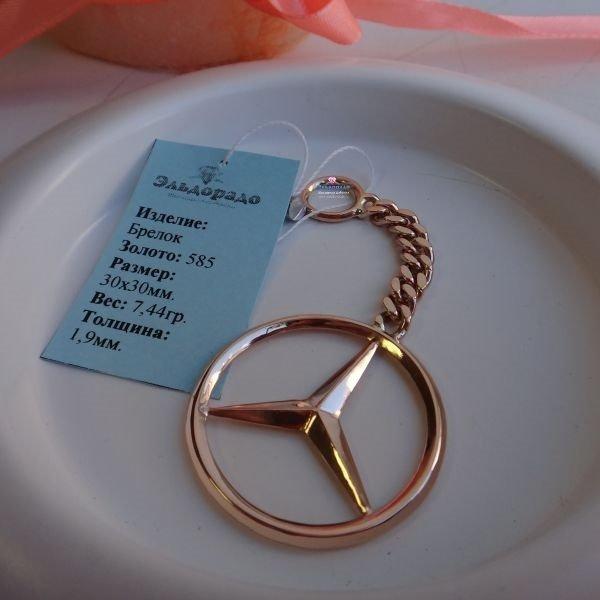 """Брелок """"Mercedes-Benz"""" двухсторонний из красного золота с цепочкой"""