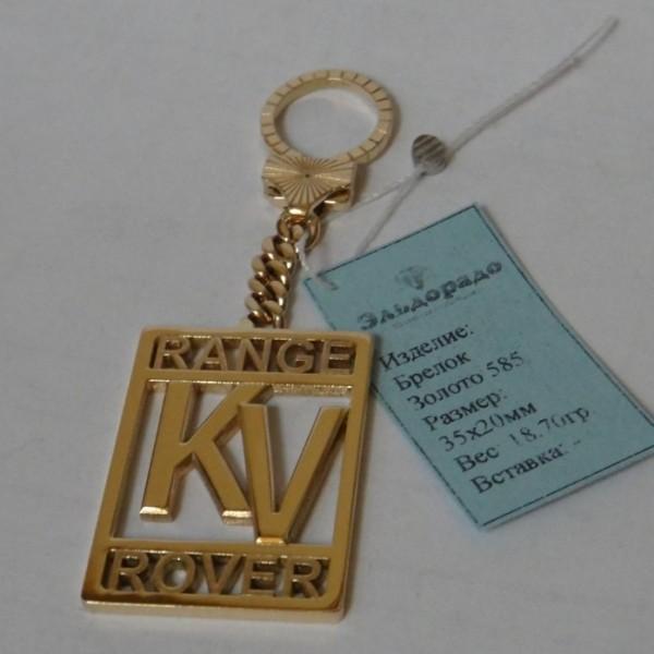 Золотой брелок Range Rover с инициалами