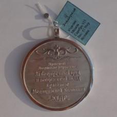 Наградная Медаль из серебра..