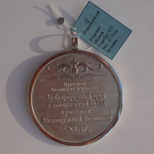 Наградная Медаль из серебра