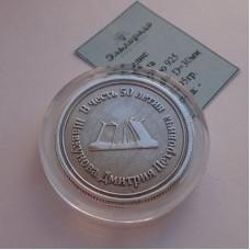 Юбилейная серебряная монета 925 пробы..