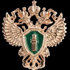 "Значок ""ГенПрокуратура РФ"" из красного золота.."