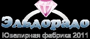 Ювелирная Фабрика ЭЛЬДОРАДО 2011